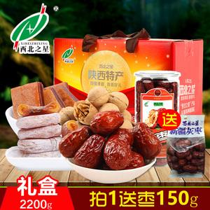 【西北之星_特产大礼盒2200g】陕西零食红枣核桃柿子饼石榴糕年货