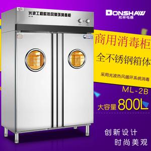 邦祥ML-2B光波工程高温热风循环消毒柜 部队工厂不锈钢餐具保洁柜