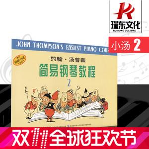 汤普森 钢琴谱 简易钢琴教程