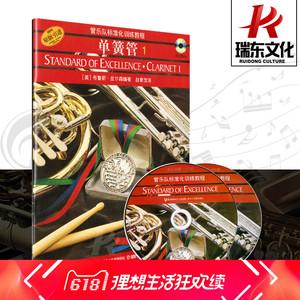 训练单簧管
