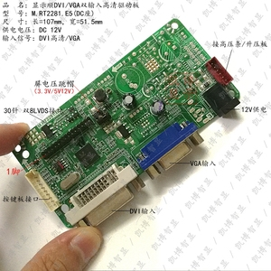 解決方案:液晶顯示驅動板和高壓板維護教程_信息與通信_工程技術_信息