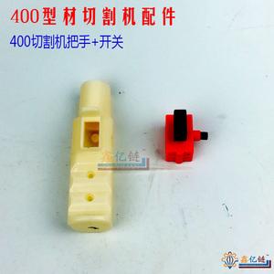400型材切割机配件三相无齿锯台锯开关把手把柄手把