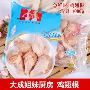 急鲜封 大成姐妹厨房鸡翅根1kg 冷冻小鸡腿生鲜鸡翅 生鲜鸡肉