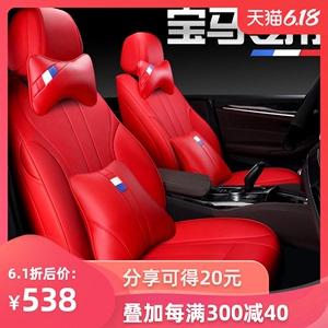 寶馬X1 X3 X5 5系3系1系118i 325Li 525Li真皮坐墊全包座套座椅套