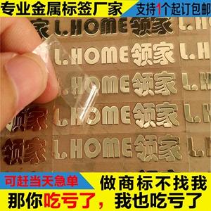 金屬標簽刻字貼紙自粘轉印貼LOGO商標定制3D立體超薄字帖