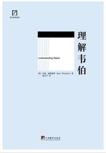 理解韋伯(Understanding Webe)