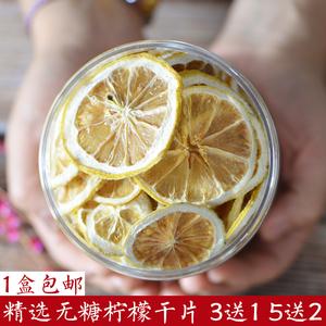 3送1安嶽檸檬片天然花草茶110g即食無糖泡茶水水果茶檸檬幹片酸爽