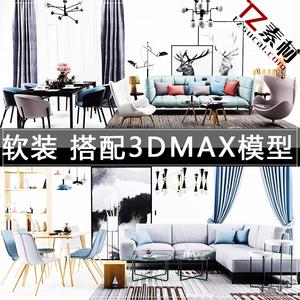 室内设计3d模型软装家具3dmax客厅沙发餐厅桌椅单体组合设计模型