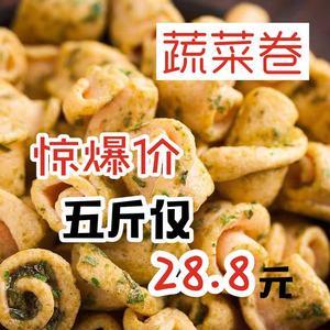 懷夢坊蔬菜卷5斤散裝辦公室休閑零食懷舊食品酒吧KTV海底撈小吃