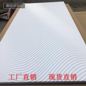 立體波浪板電視背景墻裝飾板浮雕造型板材雕刻波紋板材料廠家直銷