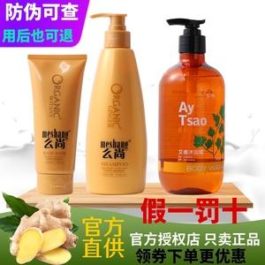 李湘同款么尚洗发水护发素套装无硅油老生姜汁止痒去屑控油洗发水