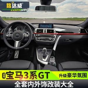 路达威 宝马3gt改装 中控面板配件车门装饰条3系gt320i328i内饰贴