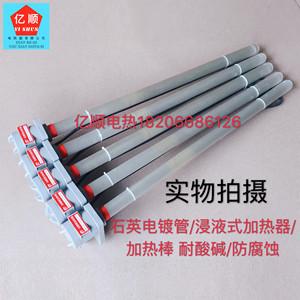 优质石英电镀加热管/耐酸碱 防腐蚀电热棒/浸液式加热棒220v/380v