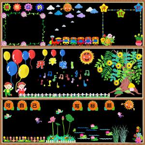 幼儿园小学教室环境布置开学了主题班级文化墙大型黑板报装饰墙贴
