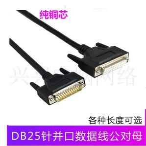 純銅DB25針連接線 db25針對針對孔 雙母數據線 25P信號線全部接滿
