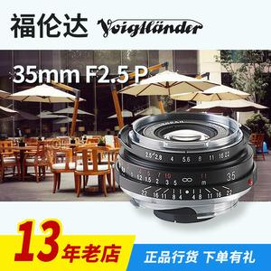 福倫達餅干頭35 2.5 VM 35mm F/2.5 ⅡP 徠卡M口國行現貨包郵有禮