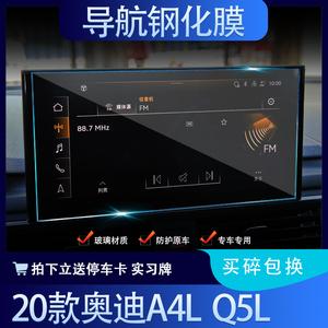 適用20款奧迪A4LA3導航鋼化膜Q5L中控顯示屏幕保貼膜改裝飾儀表膜