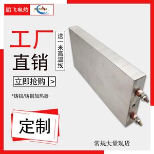 铸铝加热板铸铜加热圈电发热板片块220v圆板盘铝耐高温恒380V定做