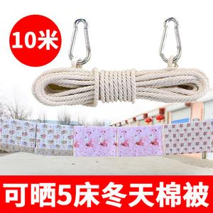 户外晾衣绳加粗旅行晒衣晒被绳棉质绳子捆绑绳凉衣服绳神器家用