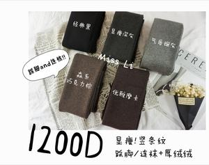 【又瘦又暖】1200D秋冬竖纹加绒加厚微压显瘦打底踩脚连裤袜包邮