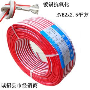 RVB2芯2.5/1.5/1/0.75/0.5鍍錫 紅白 平行線 發光字電源線 并線