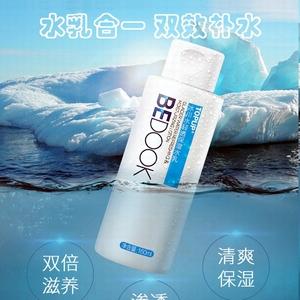 比度克保湿水乳 深沉补水爽肤精华液滋润抗晒更白 送保湿面膜贴