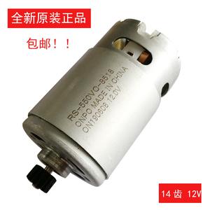 东成ADJZ/DCJZ10-10充电钻维修ONPO RS550VC-8518 12V 14齿电机
