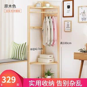 實木衣帽架落地臥室轉角簡約現代收納置物架子簡易家用掛衣服架子