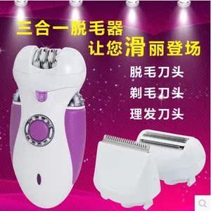 剃毛器女用腋下电动拔毛刮毛器 女士专用全身脱毛器 三合一充电式