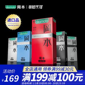 【性價比之選】岡本旗艦店超薄避孕套男女用安全套套情趣成人用品