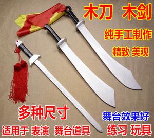 红军木刀cos红军大刀道具刀舞台表演刀带鞘木剑儿童玩具剑道竹刀