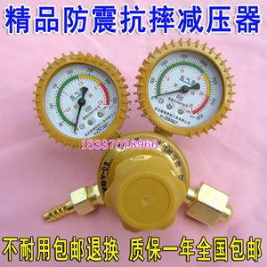 防震全铜氧气表 丙烷乙炔氮气 氩气表36V加热二氧化碳表 减压器阀