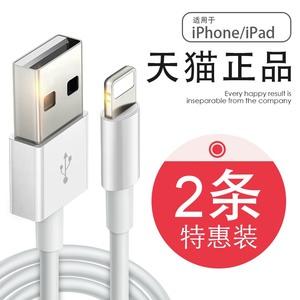 6s数据线适用iPhone6充电线器5s手机7Plus加长5快充se单头8X短iphonex原装冲电xs正品Max平板7P电脑ipad