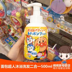 日本面包超人婴儿童宝宝泡沫沐浴露洗发水 洗澡洗头二合一500ml