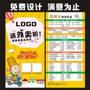 菜单外卖卡定制奶茶外卖小卡片饭店名片订餐单广告订做打印送餐卡