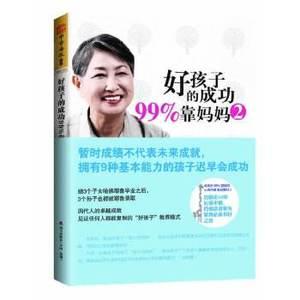 正版99新)好孩子的成功99%靠媽媽2:暫時成績不代表未來成就,擁有