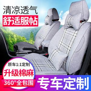 四季通用亚麻汽车座套定做19款专用座椅套全包围座垫网红布艺坐垫
