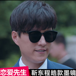 戀愛先生靳東同款時尚墨鏡女圓臉大框太陽鏡男網紅男潮流太陽眼鏡