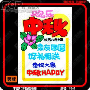 中秋节pop手绘海报