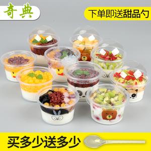 沐爱一次性打包碗双皮奶碗带盖加厚透明酸奶杯果冻布丁杯卡通塑料