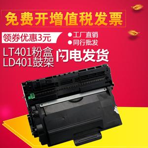 晖达适用聯想LT401粉盒LJ4000D 5000 M8650DN M8950DNF硒鼓LD401