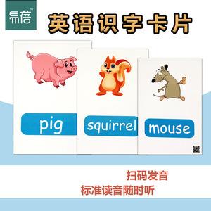 英语单词卡片有声图片