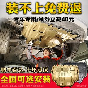 19新款汽車發動機護板底盤護板裝甲原裝18發動機下護板專用原廠20