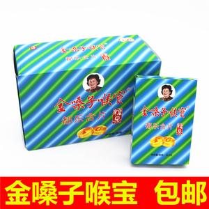【包邮】金嗓子喉宝22.8克*2盒 清凉润喉糖果 12片装含片新包装