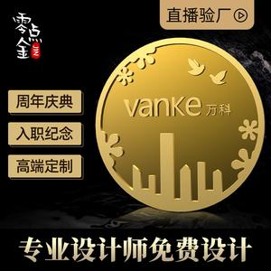金币定制纯金999公司周年庆典礼品订做黄金纪念金币定做足金地产