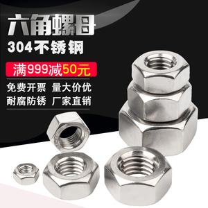 途力奥304不锈钢螺母六角螺帽螺丝帽M1M2M3M4M5M6M8M10M12M14M16M