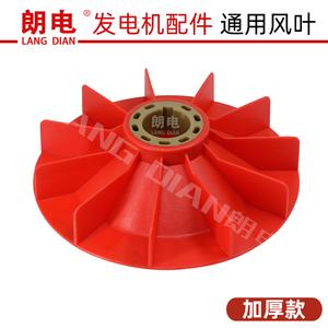 有刷發電機風葉塑料尼龍散熱葉STC上海單三相發電機配件散熱風扇