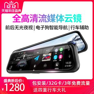 任我游XD818智能行车记录仪高清夜视双镜头流媒体全网通全屏后视