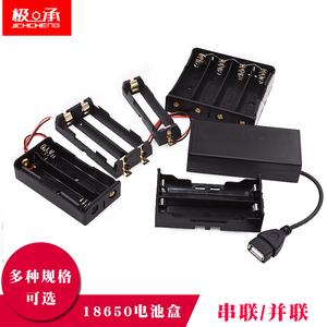 18650电池盒座2/3/4节锂电池串并联带线usb电源接口充电宝DC免焊