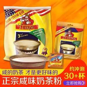 蒙古國密封無添加奶茶粉國王3合1速溶咸口味360克 1袋30小包促銷
